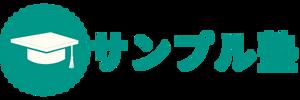 サンプル塾のロゴ